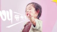 【风车·华语】贾乃亮×甜馨《万万没想到:西游篇》片尾曲《大王叫我来巡山》MV大首播—音乐