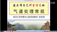 薛张纲:建立有自己科室特色的气道处理常规(2015年浙江省人民医院气道管理学习班)