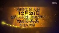 【洛哈仕名人会】12015.12.26 特邀香港影视性感嫩模明星《喜爱夜蒲》女主角-Yasi吴尧尧