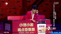笑傲江湖第二季总决赛20151227 百变小沈龙爆笑返场 助阵总决赛-小沈龙