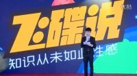 自频道学院公开课 上海大学《飞碟说》
