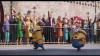 好莱坞大片《小黄人大眼萌》正片 小黄人得到皇冠