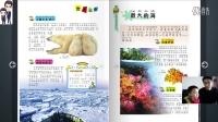 世界之最第3期:最大的海——珊瑚海★儿童百科全书