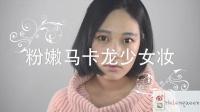 Helenqueen 2016 大胆挑战 非常不适合亚洲人的粉嫩马卡龙少女妆 47