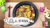 小羽私厨之《三汁焖锅》