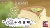 小羽私厨之《榴莲千层蛋糕》