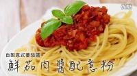 【开心入厨一分钟】鲜茄肉酱配意粉