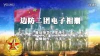 黑龙江边防二团战友微信群电子相册(部队集体篇)