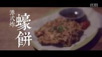【大吃货爱美食】Cookguide——港式炸蠔饼 160321