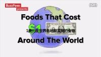 【大吃货爱美食】Buzz趣味——1美元在世界各地能买到什么吃的? 150328