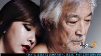 韩国18禁电影《夜关门欲望之花》美女与糟老头神秘面纱下的私生活揭露