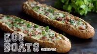 【大吃货爱美食】精致美食:鸡蛋培根奶酪面包船~ 160422