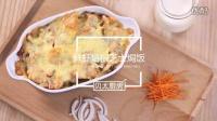 海鲜培根芝士焗饭