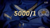 """""""5000到1""""——莱斯特城提前两轮获得英超联赛冠军"""