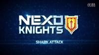LEGO 乐高未来骑士团微电影-鲨鱼进攻