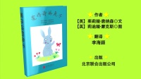 第2集:爱作诗的兔子