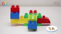 [三分钟玩乐高]教学视频12:乐高得宝大颗粒积木创意拼砌组装:小飞机&大飞机