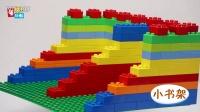 [三分钟玩乐高]教学视频21:乐高得宝大颗粒积木创意拼砌组装:小书架