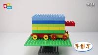 [三分钟玩乐高]教学视频24:乐高得宝大颗粒积木创意拼砌组装--手推车