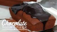 【大吃货爱美食】精致美食:巧克力磅蛋糕 160617