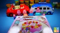 小猪佩奇 粉红猪小妹的生日蛋糕 Peppa pig