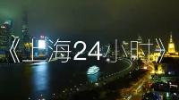 更上海|2400万人对她又爱又恨,她到底有什么魔力?
