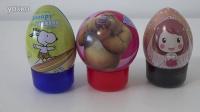 健达奇趣蛋玩具视频 史努比惊喜蛋 熊大熊二出奇蛋 迪士尼小公主糖果奇趣蛋2016最新款玩具视频