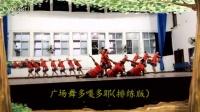 燕矶华祺广场舞排舞(多嘎多耶)