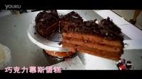 巧克力慕斯 摩卡方块 蓝麦讲课日志 7.15