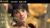 【风车·华语】薛之谦《精灵王座》主题曲《我好像在哪里见过你》剧情版MV大首播