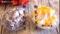 #momscook美食菜谱#之甜品椰浆红豆冻&芒果冻的做法视频·甜品