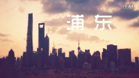 iPhone延时摄影:上海浦东陆家嘴日落视频