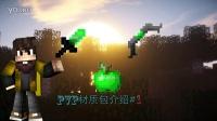 【火猫】Minecraft我的世界PVP材质包介绍#5~1000播放数!(晚来的福利)