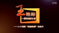 王艳彬一家的新生活(新疆生产建设兵团二师24团美丽家园电视纪录片)
