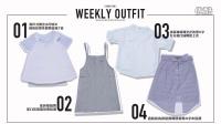 如何做到几件衣服穿一个星期?【HANA TAM】