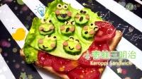 小青蛙三明治Keroppi Sandwich