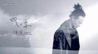 陈奕迅 - 四季