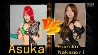 NXT Asuka昔日比赛视频(Asuka vs Hanako Nakamori- JWP)