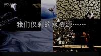 """""""五水共治""""社会实践调查"""