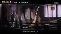 【伍凌网】牡丹仙子之皇帝诏曰 十面埋伏版预告片