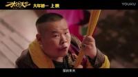 岳云鹏柳岩《大闹天竺》推广曲MV《天竺少女》:全新演绎86版西游记经典场面