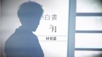 林宥嘉 - 白昼之月