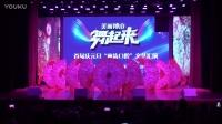 博山中老年舞蹈团—(舒心的日子扭着过)改编于玲、领舞石桂兰YOUKU_20170107_071504