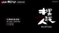 陈奕迅 鹿晗 让我留在你身边 MV 电影《摆渡人》