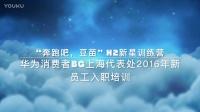 华为消费者BG上海代表处2016年新员工入职培训