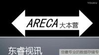 【北京东睿视讯】areca中国大陆总代|大容量桌面视音频雷电磁盘阵列