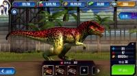侏罗纪世界游戏第241期:异特龙、双形齿兽和蛤蟆螈★恐龙公园