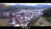 载厚村全景航拍(龙岩市领航影视文化传媒有限公司)