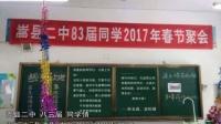 嵩县二中八三届同学微信群相册