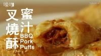 蜜汁叉烧酥 BBQ Pork Puffs